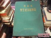 吉林省野生经济植物志----精装