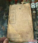 清代木刻版仙佛圣经