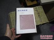 微生物世界 (16开,精装,1版1印,印量4900册)