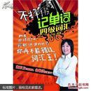 不择手段记单词 四级词汇 赵丽 中国石化出版社 9787511426536