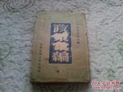 政策汇编(上编)【1949年竖排版繁体字】品相见图