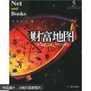 网络与书:财富地图5