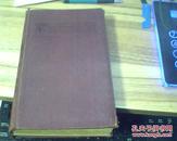 1940年版外文布面精装本 JORDAN-EGGERT  HANDBUCH DER VERMESSUNGSKUNDE(测量全书)