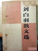 刘白羽散文选(馆藏书)