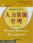 人力资源管理  (轻轻松松学管理丛书)