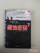 藏地密码 7(长篇小说)一部关于西藏的百科全书式小说(西藏向我们隐瞒了什么)