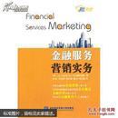 金融服务营销实务