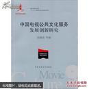 中国电视公共文化服务发展创新研究(未拆封)