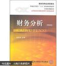 财务分析(第4版)
