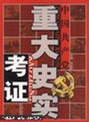 中国共产党重大史实考证