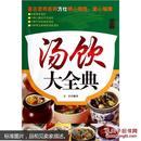 家庭生活典藏系列1:汤饮大全典