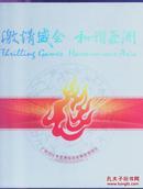 激情盛会 和谐亚洲:2010广州亚洲运动会邮资明信片 (精装带盒)