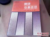 期货交易百忌-商战谋略丛书1994年