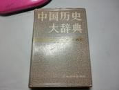 中国历史大辞典史学史