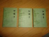 红楼梦【二.三.四册】3本合售(非馆藏)品佳