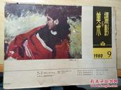 1980美术与摄影(第九期)