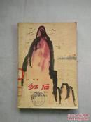 红石(汪观清/绘图)【63年2印】