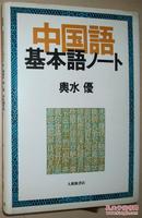 ◇日文原版书 中国语基本语ノート 単行本 舆水优 /签名本