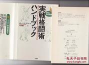 买满就送   SAS特种部队式 实战格斗术  日文原版(复印)