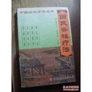 签名本:中国自然疗法名家-田氏脊柱疗法