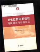 卫生监督体系建设现状调查与分析报告【804】