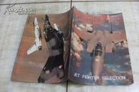 军事世界画刊5:喷气战机精萃(有清晰书影供参考)