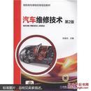 汽车维修技术-第2版- 张金柱 9787111481737 机械工业