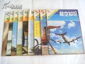 航空知识    1980年1--7、10、11  共9本合售