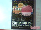 创意:Photoshop CS5网页设计与配色实战攻略   无光盘