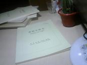 逻辑学研究(第1卷,第3期,2008年夏季号)创刊号