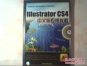 Illustrator CS4中文版应用教程(附光盘)