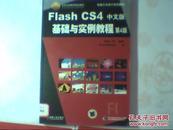Flash CS4中文版基础与实例教程    第4版 带光盘