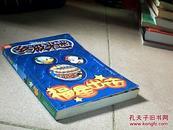 终极米迷口袋书:14福星出击