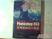 艺术圣堂:Photoshop CS3经典插画设计精解(无光盘)