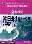新航道·胡敏雅思教材第5代:雅思考试高分作文