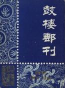1321.<鼓楼邮刊>1979年-1984年.纪念专刊,16开.50元