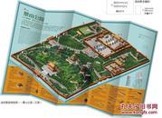 【全新十品正版!】浮雕效果三维实地景观地图《景山公园》(汉英对照) [Jingshan Park]中国旅游出版社
