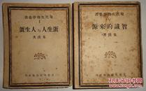 智识的来源【现代生物学丛书】朱洗著【民国三十五年初版】民国版