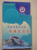 中国西藏自治区旅游交通图 2开