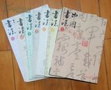 中国书法2010年第2、7、9、10、11期 共5本(可单买 各8元)