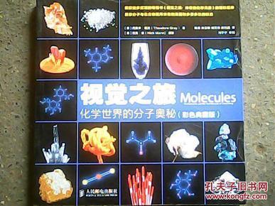 视觉之旅 化学世界的分子奥秘