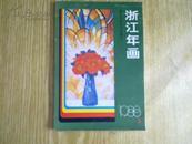 1988年年画缩样(浙江年画3)