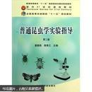 """全国高等农林院校""""十一五""""规划教材:普通昆虫学实验指导(第2版)"""