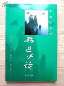 中国张家界旅游必读