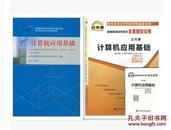 0018 00018计算机应用基础自考教材+自考通试卷2015年最新版