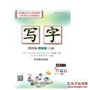 司马彦字帖 写字·英语 4四年级上册 PEP版·描摹 水印纸防伪版 正版
