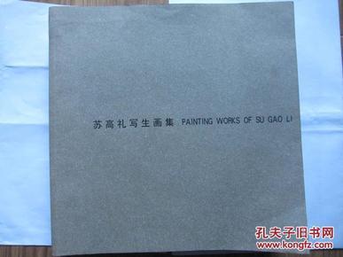 著名藝術家系列 《蘇高禮素描畫集》《蘇高禮寫生畫集》(  蘇高禮簽名本)