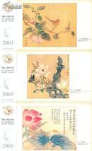 HP2003 C (羊年)邮政贺年有奖邮资明信片(B组4枚全套)