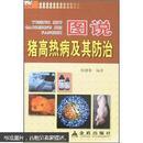 养猪书 猪病防治书 图说猪高热病及其防治