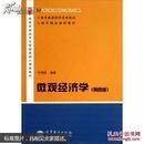 微观经济学(第4版)/高等学校经济与管理类核心课程教材